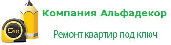 Ремонт и отделка квартир в Москве — компания Альфадекор